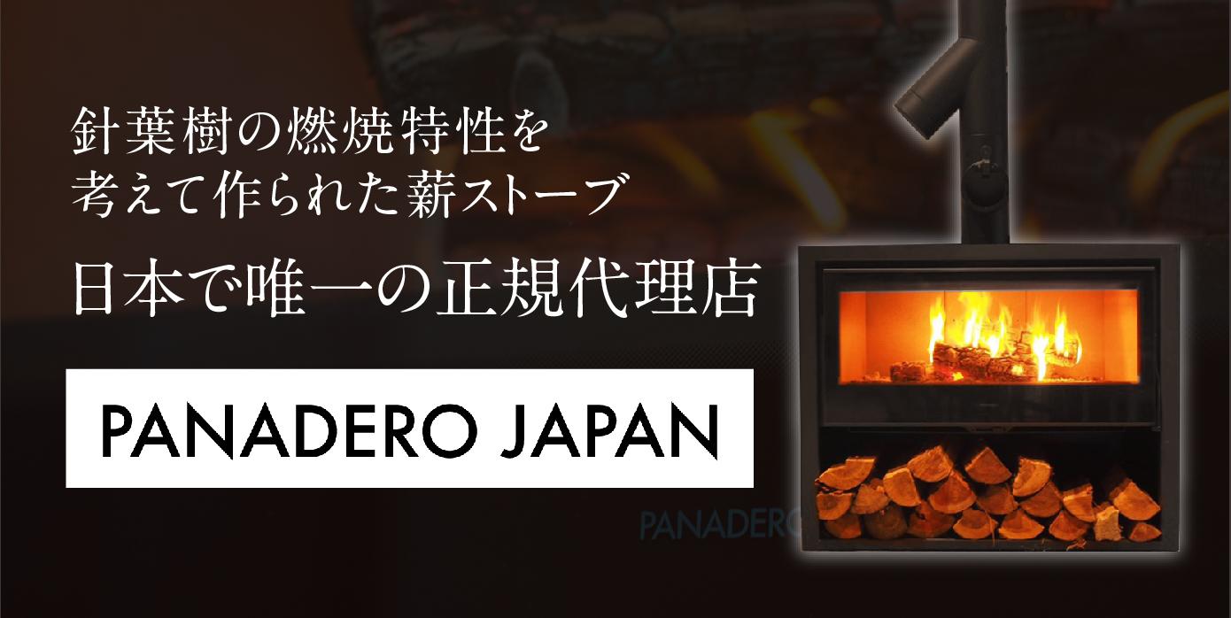 PANADERO JAPAN webサイトへ