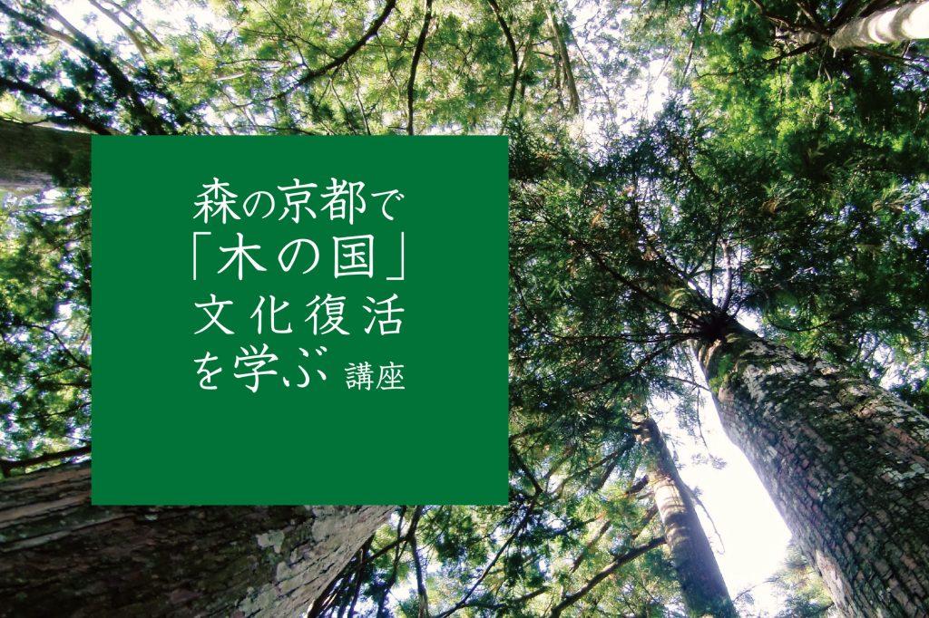 森の京都で「木の国」文化復活を学ぶ 講座を開催します。