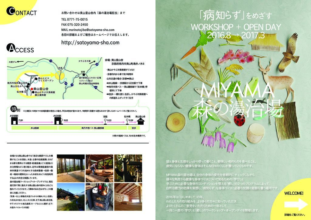 thumbnail of 森の湯治場チラシ_ol
