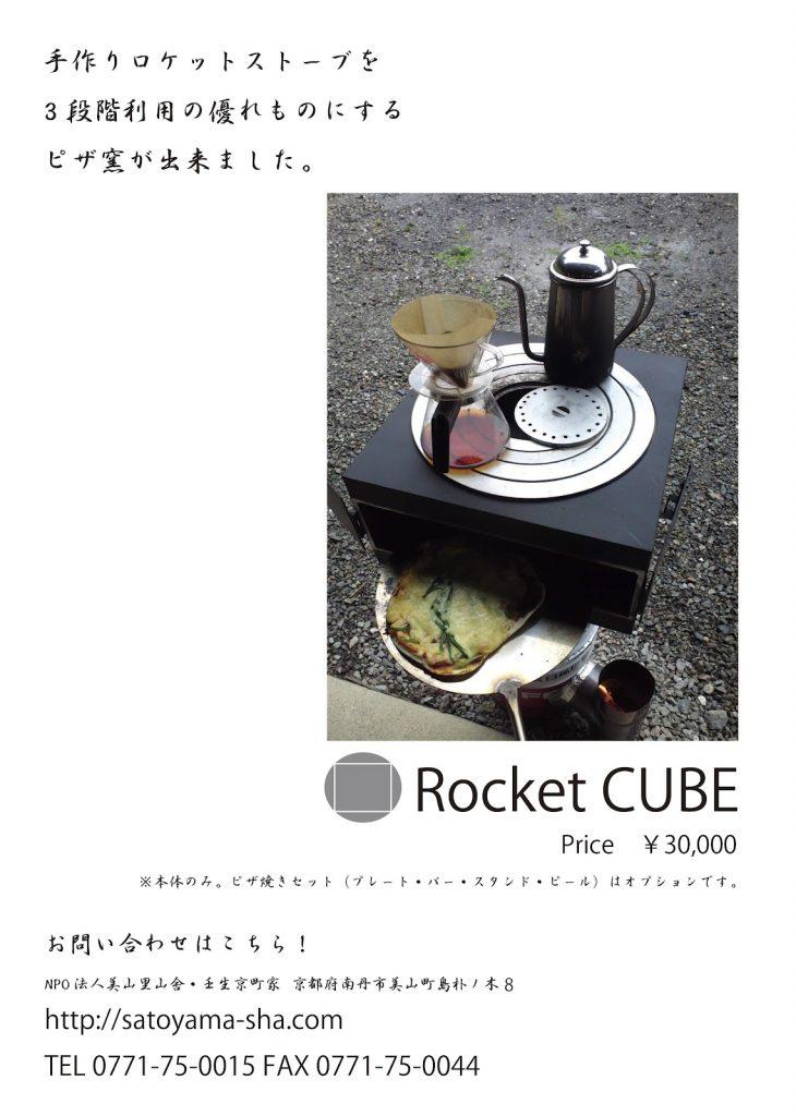 Rocket cube-01