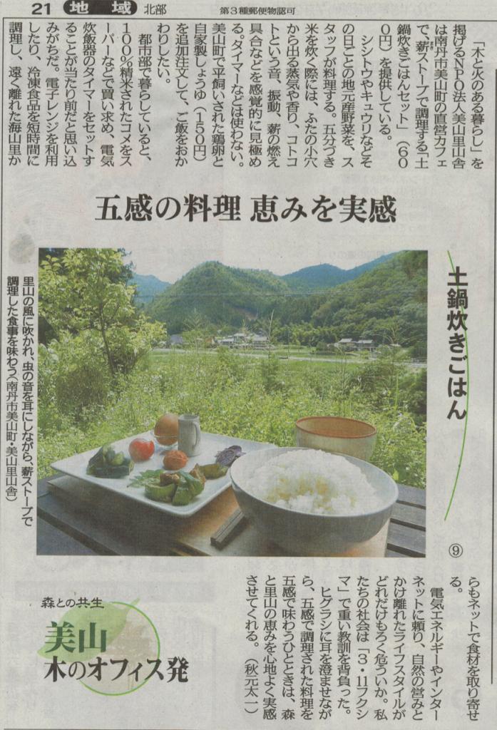 カフェ里山舎の土鍋だきごはんのセットが京都新聞コラム「森との共生・美山・木のオフィス発」に紹介されました。