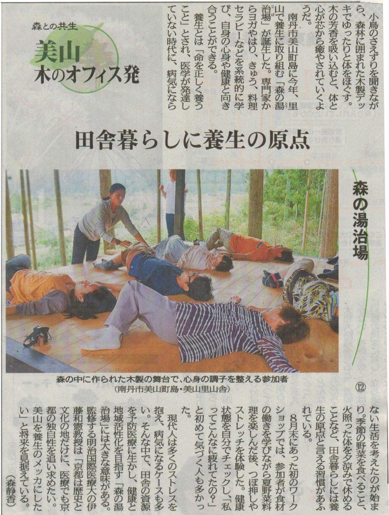 「森の湯治場」が9月15日付京都新聞のコラム「美山森のオフィス発」で紹介されました。