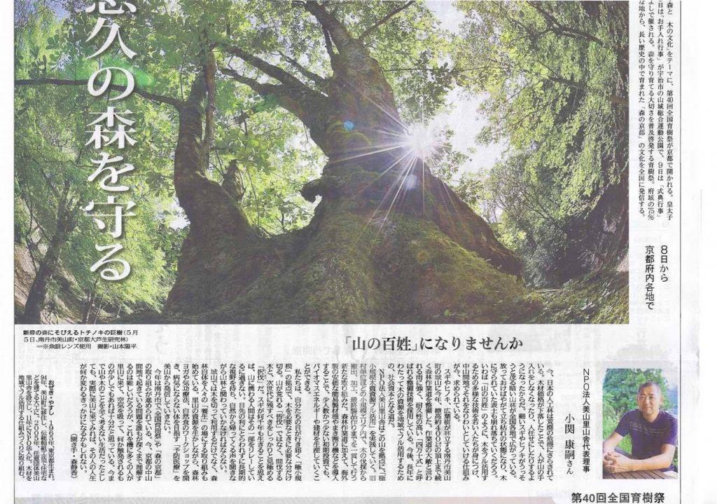 10月7日付京都新聞で美山里山舎代表小関のインタビューが掲載されました。