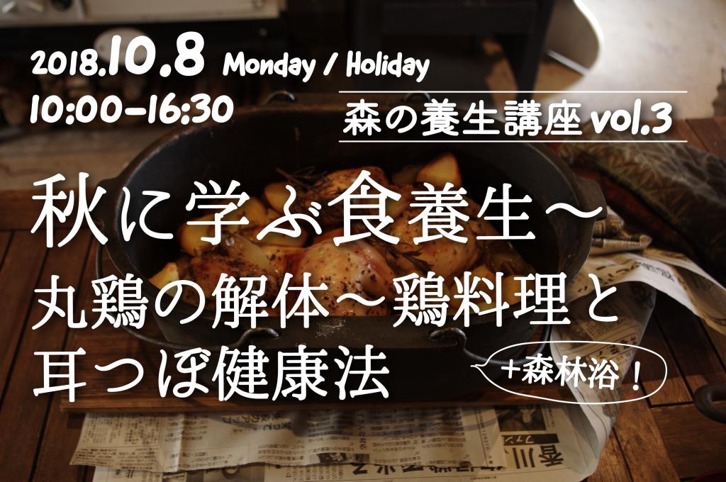 養生講座vol.3 10月8日(月・祝)開催!