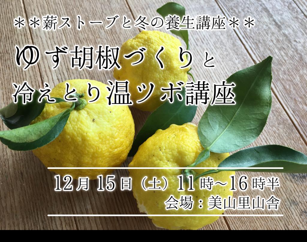 12月15日、養生講座開催します!