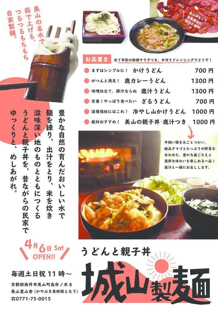 城山製麺のサムネイル