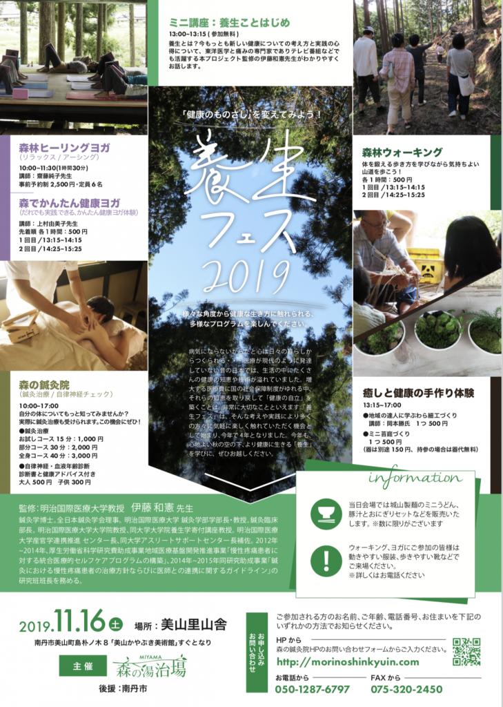 養生フェス2019開催します!